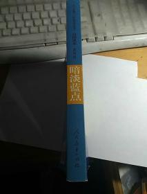 暗淡蓝点(初中语文自渎课本第四册)