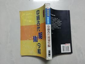 中国古代相术今解