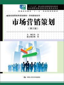 """市场营销策划(第三版)(21世纪高职高专规划教材·市场营销系列;""""十二五""""职业教育国家规划教材"""
