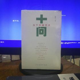 十问当下中国艺术