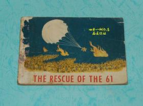 THE RESCUE OF THE 61(英文老版本连环画《为了六十一个阶级弟兄》)