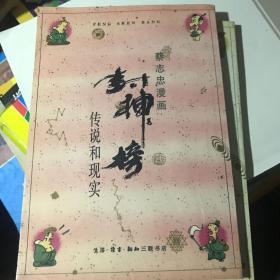 蔡志忠漫画:封神榜 传说和现实 生活・读书・新知三联书店