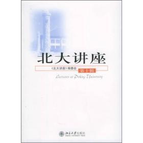 北大講座(第十輯)