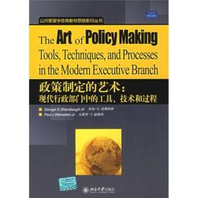 政策制定的艺术:现代行政部门中的工具、技术和过程