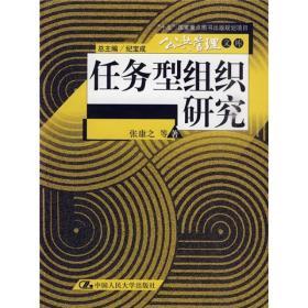 公共管理文库:任务型组织研究