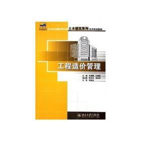 【正版 非二手 未翻閱】工程造價管理