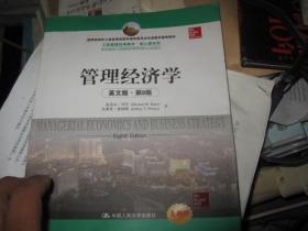 管理经济学(英文版·第8版)(工商管理经典教材·核心课系列;教育部高校工商管理类教学指导委员会双