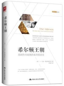 希尔顿王朝:美国传奇家族的艰苦创业史