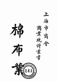 上海市商会商业统计-(复印本)
