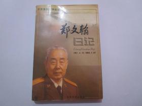 郑文翰日记:抗美援朝时期【作者郑文翰签名本】