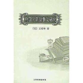 中國早期敘事文研究