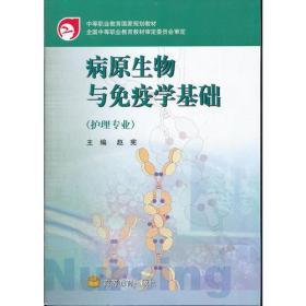 病原生物与免疫学基础(护理专业)