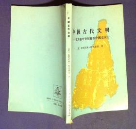 中国古代文明 1990一版一印