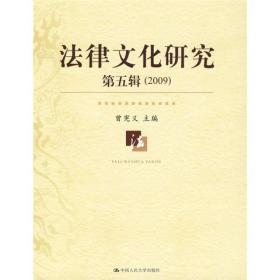 法律文化研究(第5辑)(2009)