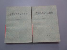 辛亥武昌首义人物传(上下册)