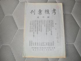 考核汇刊(创刊号)【1942年出版 王赣愚教授藏书16开本见图】A8