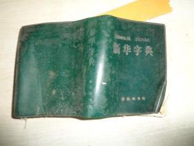 新华字典【1979年修订重排本】