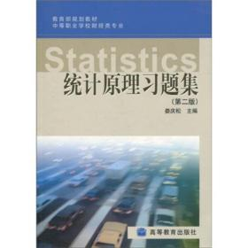 教育部规划教材·中等职业学校财经类专业:统计原理习题集(第2版)