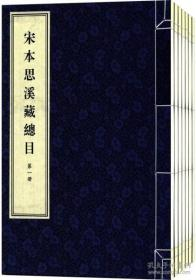 宋本思溪藏总目(全7册)