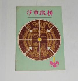 创刊号--沙市纵横1985年(书边有装订孔)