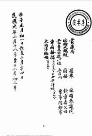 鄂多台日记-1912年版-(复印本)