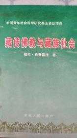 藏传佛教与藏族社会