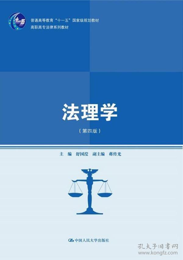 """法理学(第四版)/高职高专法律系列教材·普通高等教育""""十一五""""国家级规划教材"""