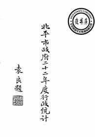 北平市政府二十二年度行政统计-(复印本)