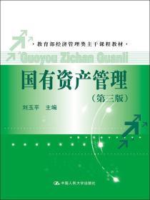 国有资产管理(第三版)(教育部经济管理类主干课程教材)