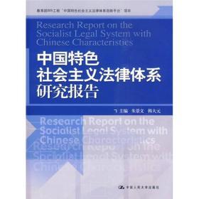 中国特色社会主义法律体系研究报告 专著 Research report on the socialist legal syste