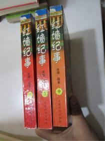 红墙纪事(上中下全三册)