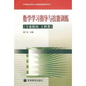 数学学习指导与技能训练(专业模块,工科类)