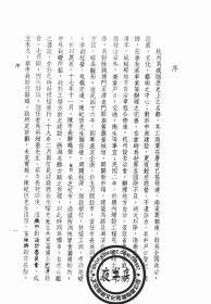 杭州市政府十周年纪念特刊-民国26年-(复印本)