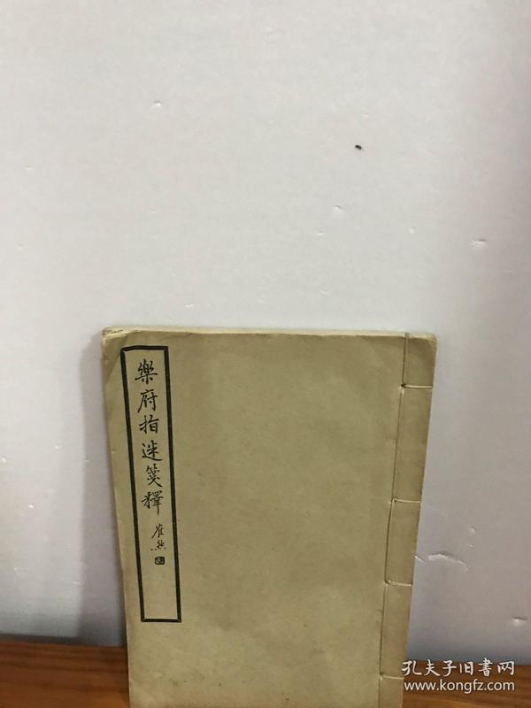 民国三十七年白纸《乐府指迷笺释》一册全
