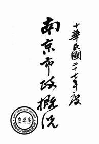 南京市政概况-民国27年-(复印本)