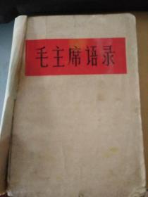 《毛主席语录》1965年2版1刷,吉林人民出版社 缺林彪题词