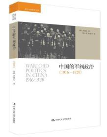 中国的军阀政治 (1916-1928)