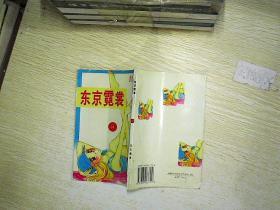 东京霓裳 14