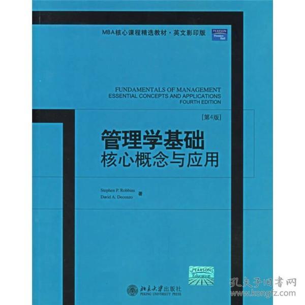 管理学基础核心概念与应用:Fundamentals of Management