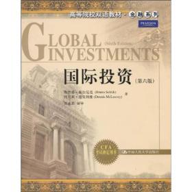 高等院校双语教材·金融系列:国际投资(第6版)
