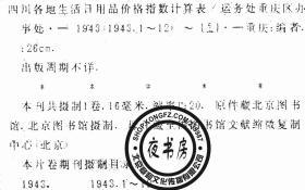 四川各地生活日用品价格指数计算表-1943年版-(复印本)