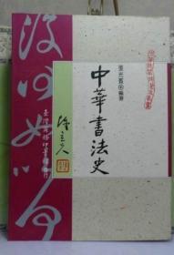 中华书法史