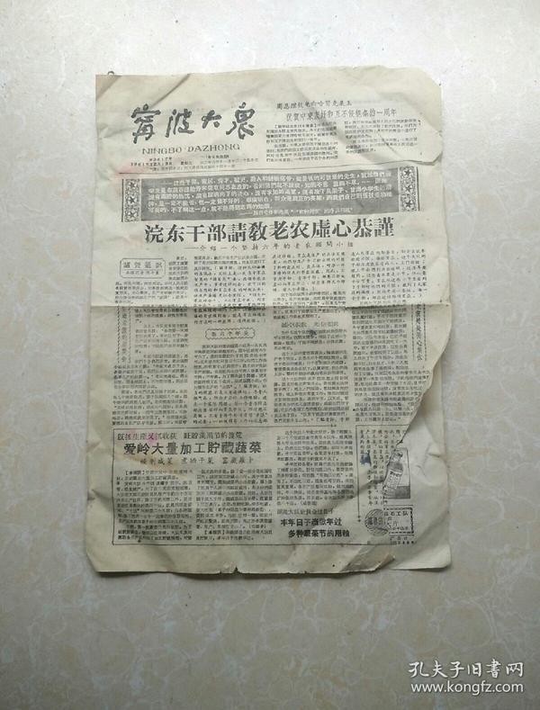 1961年12月19日《宁波大众》残缺