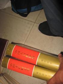 中国大百科全书 现代医学 1、2 合售