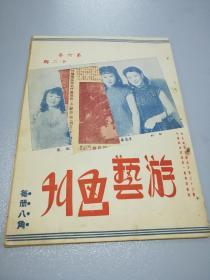民国【游艺画刊】第12期(老广告多)