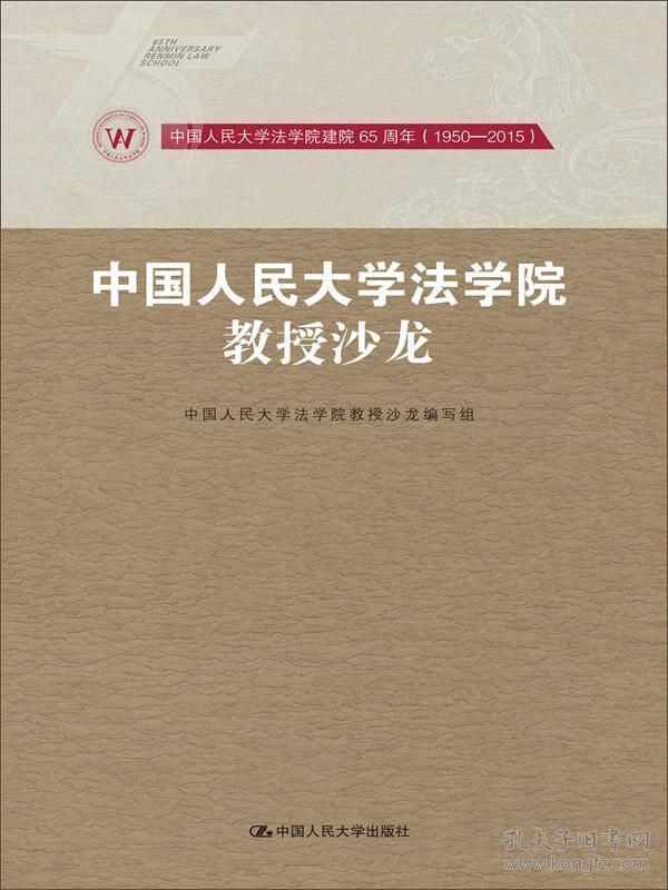 中国人民大学法学院教授沙龙/中国人民大学法学院建院65周年(1950-2015)