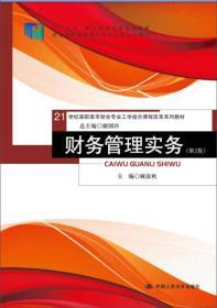 财务管理实务(第2版)/21世纪高职高专财会专业工学结合课程改革系列教材