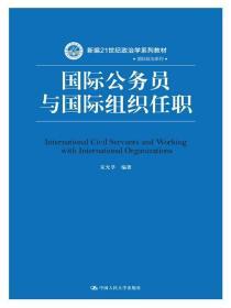 国际公务员与国际组织任职/新编21世纪政治学系列教材·国际政治系列