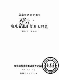 福建省农产贸易之研究-(复印本)-农业经济研究丛刊