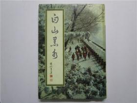 1984年革新版 锦绣系列江山万里8 白山黑水